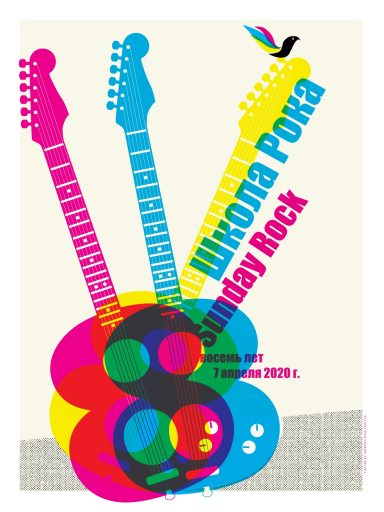 School of Rock's 8th Anniversary Poster